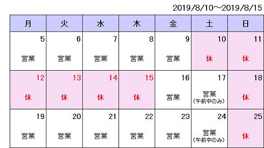 休日カレンダー2019お盆.png